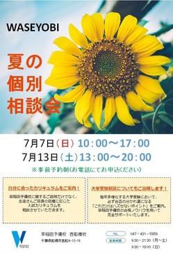 夏の個別相談会_.jpg