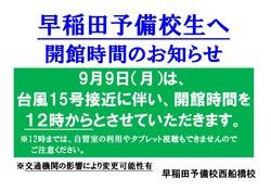 台風による開校時間お知らせ LINE用.jpg