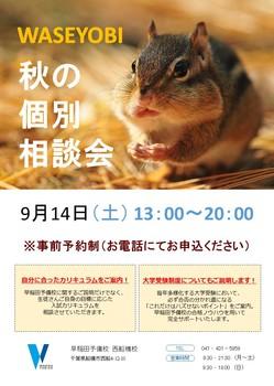 2019秋の個別相談会チラシ.jpg