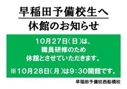 ワセヨビ生宛 全体研修.jpg